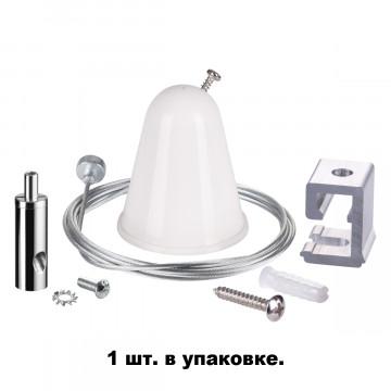 Набор для подвесного монтажа шинной системы Novotech Port 135022, белый, металл
