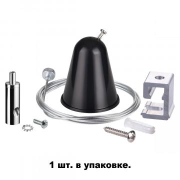 Набор для подвесного монтажа шинной системы Novotech Port 135023, черный, металл