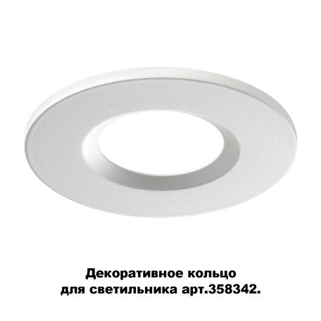 Декоративная рамка Novotech Spot Regen 358343, белый, металл