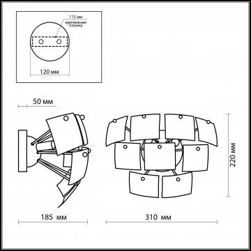 Схема с размерами Odeon Light 2655/2W