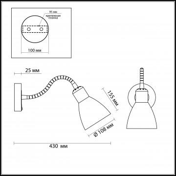 Схема с размерами Odeon Light 2595/1W