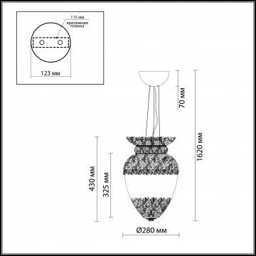 Схема с размерами Odeon Light 2675/4
