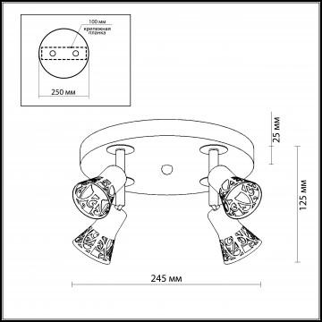 Схема с размерами Odeon Light 2612/4C