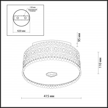 Схема с размерами Odeon Light 2641/5C