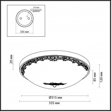 Схема с размерами Odeon Light 2676/5C