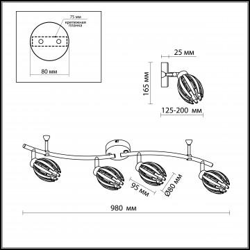 Схема с размерами Odeon Light 2590/4W