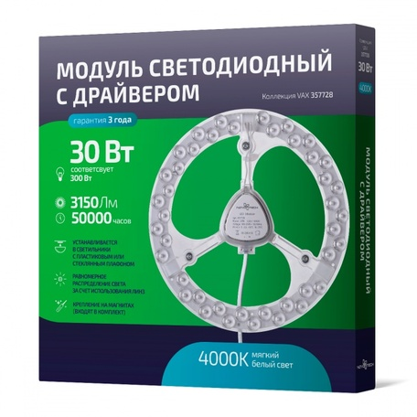 LED-модуль Novotech VAX 357728