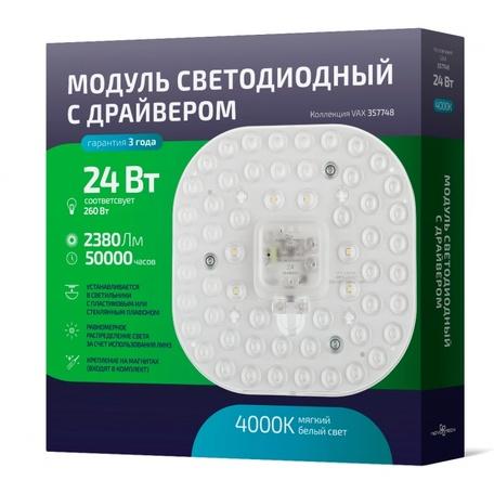 LED-модуль Novotech VAX 357748