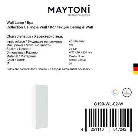 Схема с размерами Maytoni C190-WL-02-W