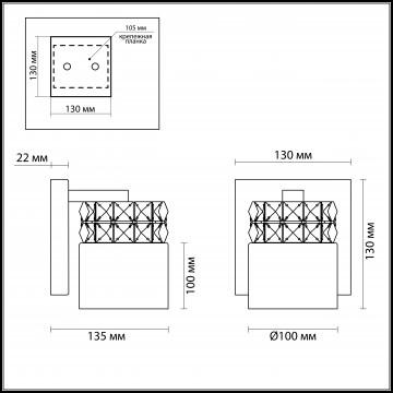 Схема с размерами Odeon Light 2749/1W