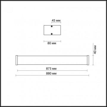 Схема с размерами Odeon Light 2742/1W