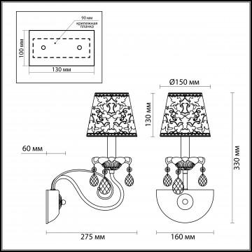 Схема с размерами Odeon Light 2922/1W