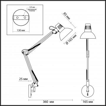 Схема с размерами Odeon Light 3317/1W