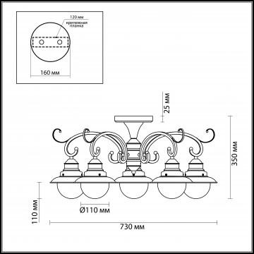 Схема с размерами Odeon Light 3248/5C