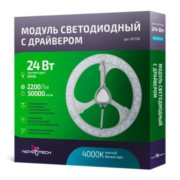 LED-модуль Novotech Vax 357726, белый, металл