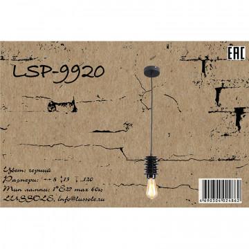 Схема с размерами Lussole Loft LSP-9920