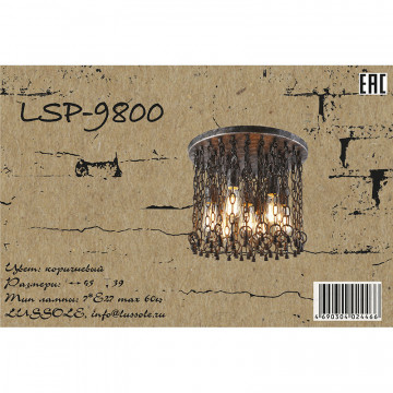 Схема с размерами Lussole Loft LSP-9800