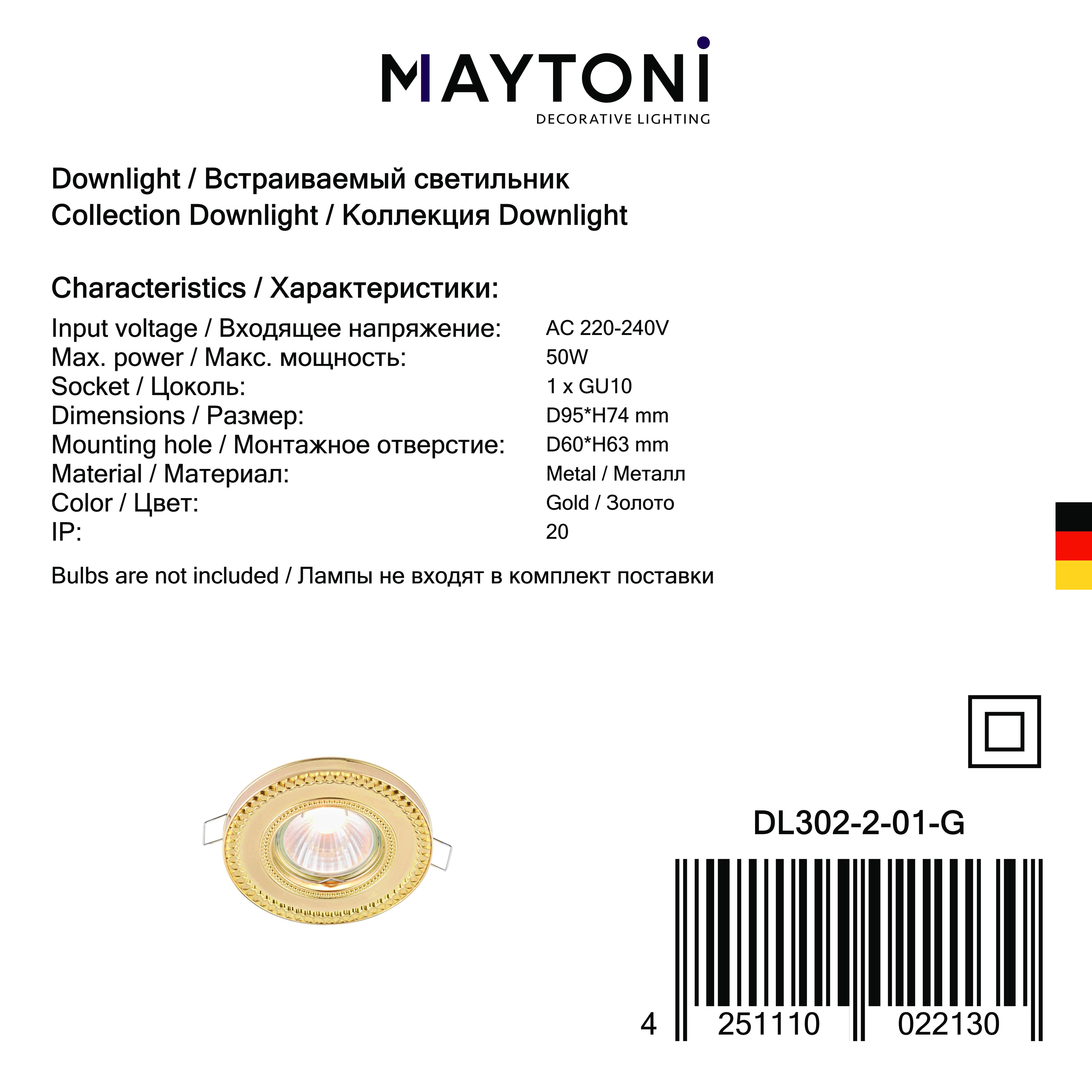 Встраиваемый светильник Maytoni Metal Classic DL302-2-01-G, 1xGU10x50W, золото, металл - фото 9