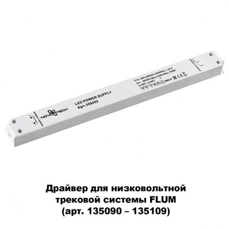 Драйвер Novotech 358452 48V