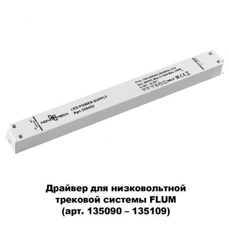 Драйвер Novotech 358453 48V
