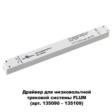 Драйвер Novotech 358454 48V