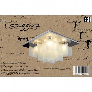 Схема с размерами Lussole Loft LSP-9937