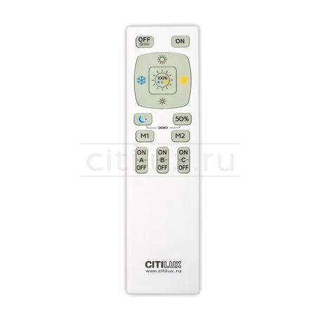 Пульт дистанционного управления Citilux Паркер CLR225, белый, пластик