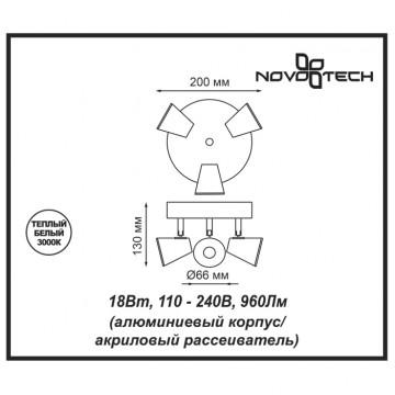 Потолочная светодиодная люстра с регулировкой направления света Novotech Campana 357855, LED 18W 3000K (теплый), черный, белый, металл, пластик - миниатюра 2
