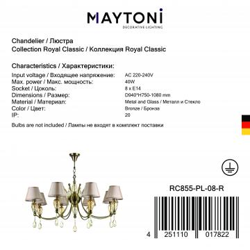 Подвесная люстра Maytoni Royal Classic Murano RC855-PL-08-R (arm855-08-r), 8xE14x40W, бронза, коньячный, бежевый, металл со стеклом, текстиль, хрусталь - миниатюра 7
