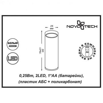 Схема с размерами Novotech 357439
