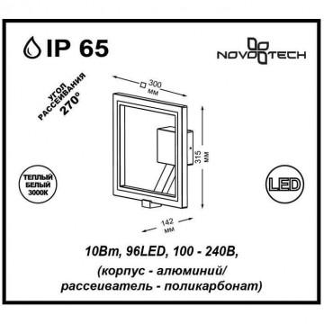 Схема с размерами Novotech 357445