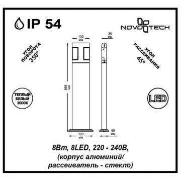 Схема с размерами Novotech 357430