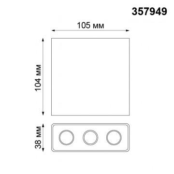 Потолочный светильник Novotech 357949, белый, черный, металл - миниатюра 2
