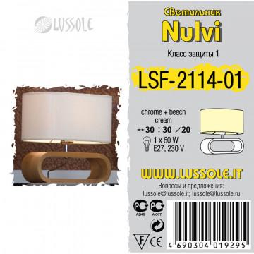 Схема с размерами Lussole Loft LSF-2114-01
