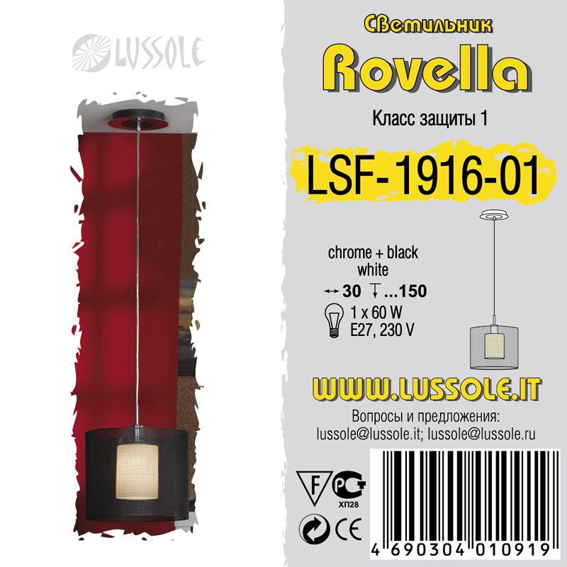 Подвесной светильник Lussole Loft Rovella LSF-1916-01, IP21, 1xE27x60W, хром, черный, металл - фото 2