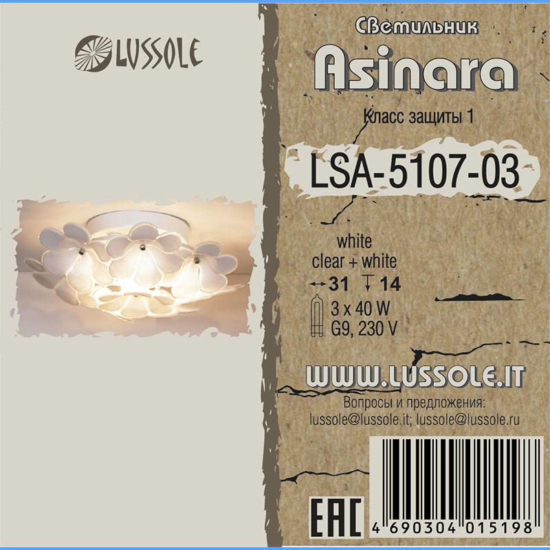 Потолочная люстра Lussole Loft Asinara LSA-5107-03, IP21, 3xG9x40W, белый, металл, стекло - фото 2