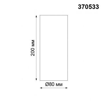 Потолочный светильник Novotech 370533, черный, металл - миниатюра 2