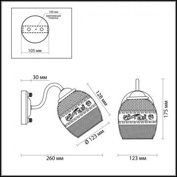 Схема с размерами Lumion 3610/1W