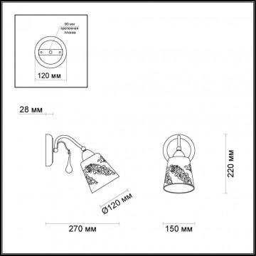 Схема с размерами Lumion 3618/1W