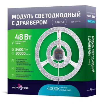 LED-модуль Novotech LED Module 357570 4000K (дневной)