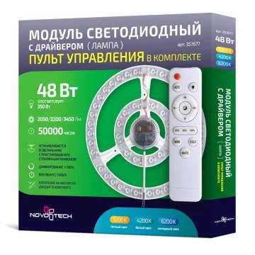 LED-модуль с пультом ДУ Novotech LED Module 357677