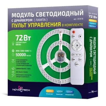 LED-модуль с пультом ДУ Novotech Klark 357678, белый, металл