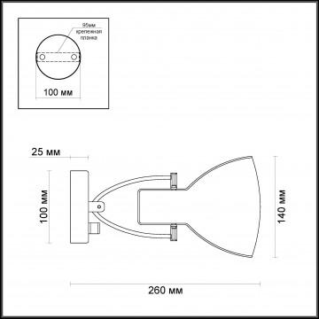 Схема с размерами Odeon Light 3952/1W