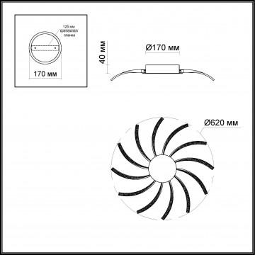Схема с размерами Odeon Light 4020/60CL