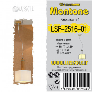 Схема с размерами Lussole LSF-2516-01