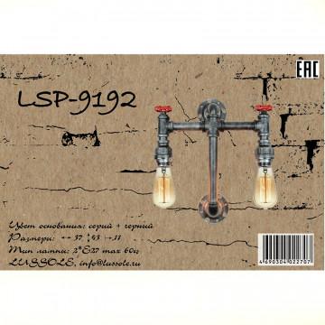 Схема с размерами Lussole Loft lsp-9192
