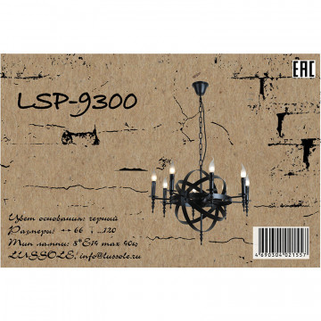 Схема с размерами Lussole Loft LSP-9300