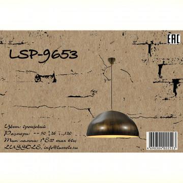 Схема с размерами Lussole Loft LSP-9653