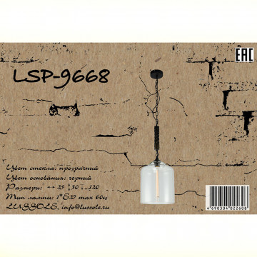 Схема с размерами Lussole Loft LSP-9668