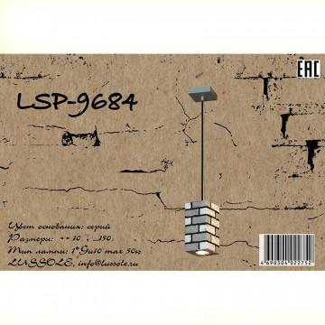 Схема с размерами Lussole Loft LSP-9684